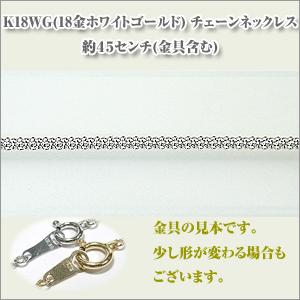マルベリー1.4Φ(幅約1.4ミリ) K18WG[K18ホワイトゴールド]  ネックレス y070393