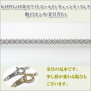 マルベリー1.8Φ(幅約1.8ミリ) K18WG[K18ホワイトゴールド]  ネックレス y070395