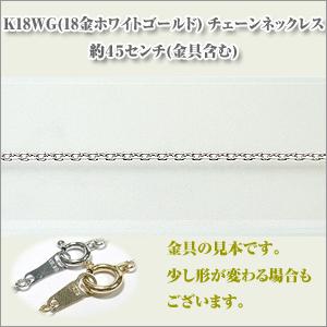 小豆0.28Φ(幅約0.9ミリ) K18WG[K18ホワイトゴールド]  ネックレス y070399