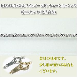 縄0.28Φ (幅約1.7ミリ) K18WG[K18ホワイトゴールド]  ネックレス y070401