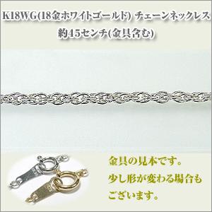 縄0.33Φ (幅約1.7ミリ) K18WG[K18ホワイトゴールド]  ネックレス y070402