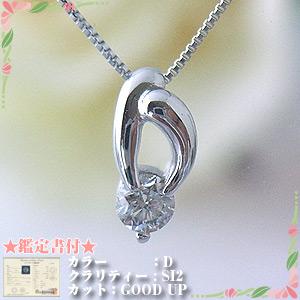 エレガント ダイヤモンド ネックレス Dカラーダイヤモンドネックレス0.1ct [鑑定書付]y080022