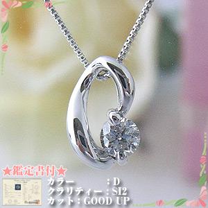 ひねりのラインが素敵なダイヤモンド ネックレス Dカラーダイヤモンドネックレス0.1ct [鑑定書付]y080023