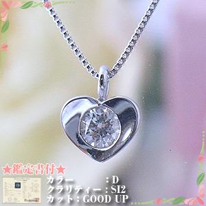 かわいいハートのDカラーダイヤモンドネックレス0.1ct [鑑定書付]y080024