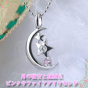 ピンクサファイア&ダイヤモンド・月の夜空と北極星(ポラリスネックレス [K18ホワイトゴールド]☆y080060 納期約1ヵ月