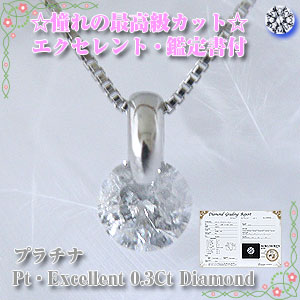 0.3ct エクセレントカット プラチナ一粒ダイヤモンドネックレス【鑑定書付0.3ctUP Excellent】☆y080065