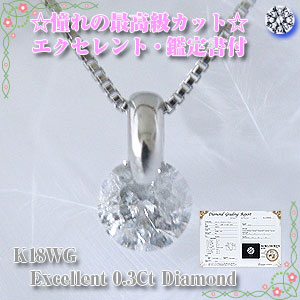 0.3ct エクセレントカット K18WG一粒ダイヤモンドネックレス【鑑定書付0.3ctUP Excellent】☆y080066