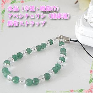 水晶(幸運・魔除け)アベンチュリン(健康運)携帯ストラップ【誕生日プレゼント】y090010