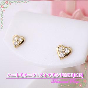 ハートダイヤモンドピアス【K18 0.2Ct】y090030