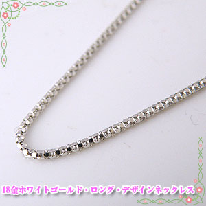 18金ホワイトゴールドロングデザインネックレス50センチ[K18WG] y090055