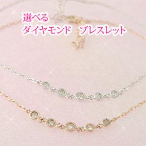 【納期約1ヵ月】選べるブレスレット★ ダイヤモンド ブレス y090106