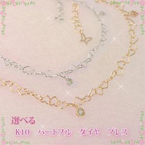 【納期約1ヵ月】選べるブレスレット★ ハートフル ブレス y090109