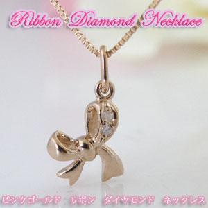 リボンネックレス リボンダイヤモンドペンダントK18(ピンクゴールド)
