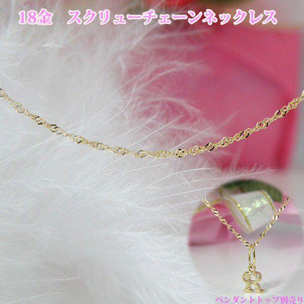 18金 スクリューチェーンネックレス 【誕生日プレゼント】y1000033