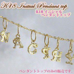 イニシャルペンダントトップ小さくて可愛いK18ダイヤモンド イニシャルペンダントヘッド(チェーン別売り)【誕生日プレゼント】y100019