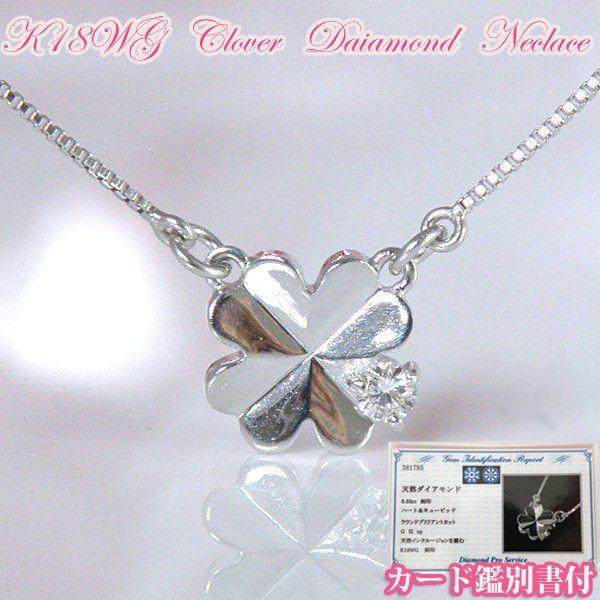 K18WG クローバー ダイヤネックレス ハート&キュービッド フラワーダイヤモンドネックレス K18WG y100043