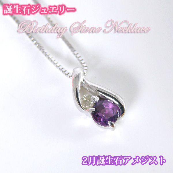 アメジスト バースデイストーン ダイヤモンドネックレス  K10WG 2月誕生石【誕生日プレゼント】y100047