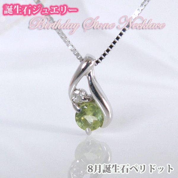 ペリドット  バースデイストーン ダイヤモンドネックレス  K10WG 8月誕生石【誕生日プレゼント】y100053