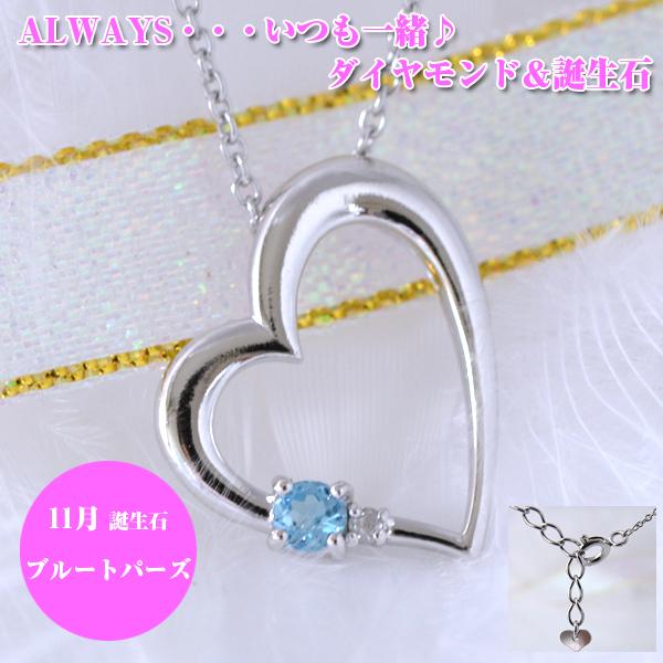 ブルートパーズ ダイヤモンド ハートペンダントネックレス ALWAYS(いつも一緒)刻印 11月の誕生石 y100209