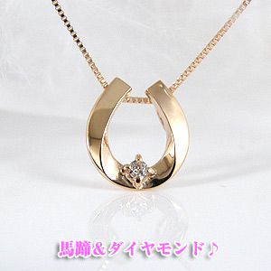 馬蹄 一粒 ダイヤモンドペンダント ネックレス K10PG 10金ピンクゴールド y100227