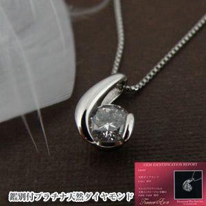 鑑別付 プラチナ天然一粒ダイヤモンドペンダントネックレス Pt900/Pt850 y100233