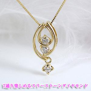 7Way(7通り楽しめる) スリーストーンダイヤモンドペンダントネックレス K18[18金ゴールド]y100241