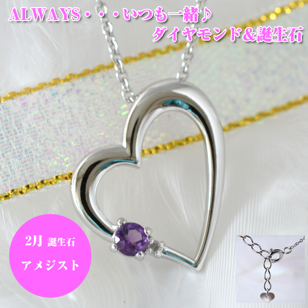 アメジスト ダイヤモンド ハートペンダントネックレス ALWAYS(いつも一緒)刻印 2月の誕生石【誕生日 プレゼント ジュエリー】
