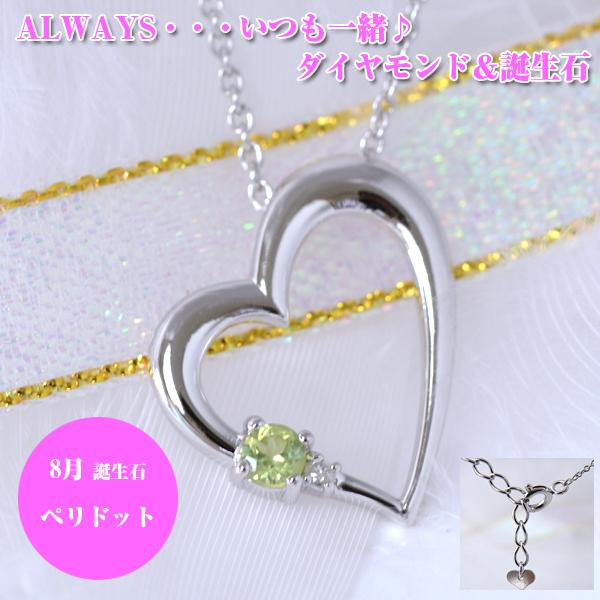 8月誕生石ペリドット ダイヤモンド ハートペンダントネックレス ALWAYS(いつも一緒)刻印 y110014
