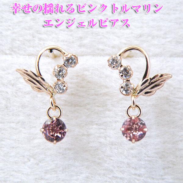 幸せの揺れるピンクトルマリン(10月誕生石)天使の羽エンジェルピアス K14PG[14金ピンクゴールド]品質保証書付き