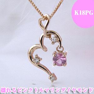 誕生日プレゼントに最適♪揺れるピンクトルマリン・ダイヤモンドネックレス K18PG(18金ピンクゴールド)