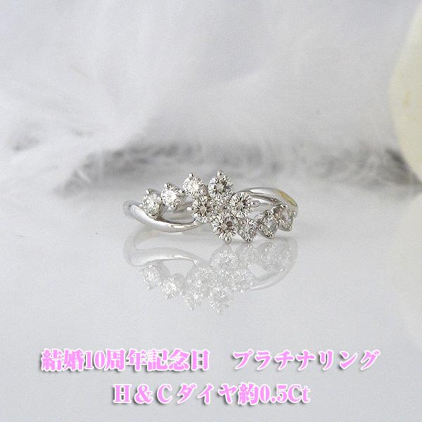 結婚10周年記念ダイヤモンド プラチナリング指輪  オシャレなデザインH&Cダイヤモンド約0.5Ct【受注生産の為約3-4週間】