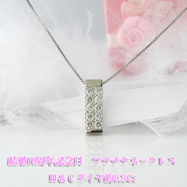 結婚10周年記念ダイヤモンド プラチナネックレス ゴージャスなデザイン H&Cダイヤモンド約0.3Ct【受注生産の為約3-4週間】