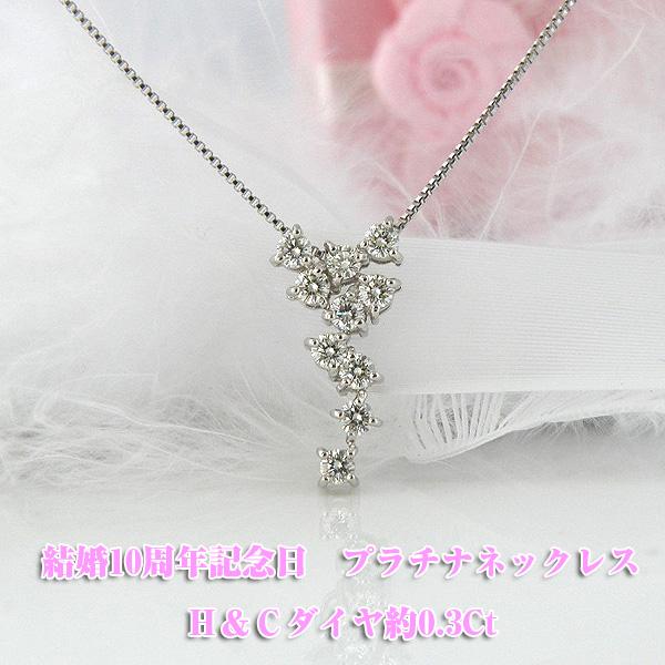 結婚10周年記念ダイヤモンド プラチナネックレス オシャレなデザイン H&Cダイヤモンド約0.3Ct【受注生産の為約3-4週間】