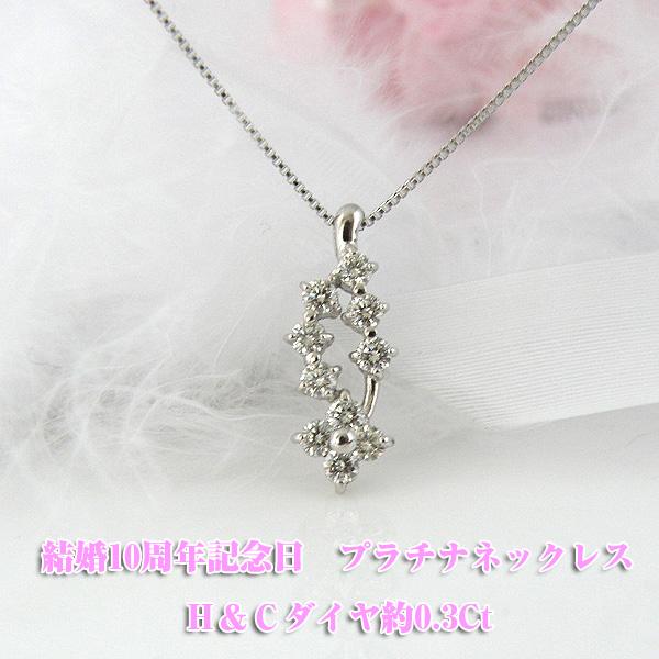 結婚10周年記念ダイヤモンド プラチナネックレス 四つ葉のクローバーの様なH&Cダイヤモンド約0.3Ct【受注生産の為約3-4週間】
