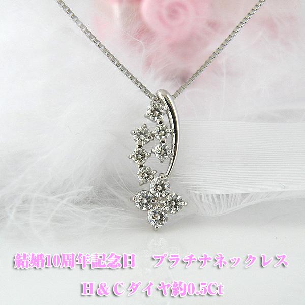 結婚10周年記念ダイヤモンド プラチナネックレス 四つ葉のクローバーの様な H&Cダイヤモンド約0.5Ct【受注生産の為約3-4週間】