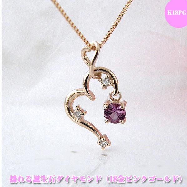 ガーネット(1月誕生石)  ハートダイヤモンドネックレス   揺れるガーネットネックレス K18PG 18金ピンクゴールド