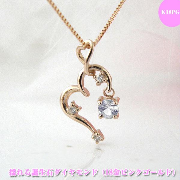 アクアマリン(3月誕生石)  ハートダイヤモンドネックレス 揺れる アクアマリンネックレス K18PG 18金ピンクゴールド