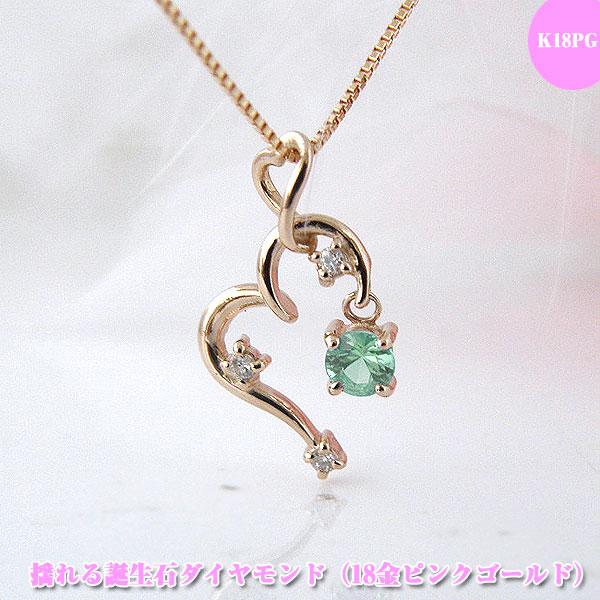 エメラルド(5月誕生石)  ハートダイヤモンドネックレス  揺れるエメラルドネックレス K18PG 18金ピンクゴールド♪