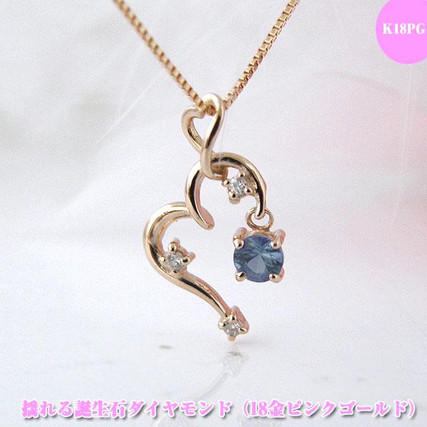 サファイア(9月誕生石) ハートダイヤモンドネックレス 揺れる サファイアネックレス K18PG 18金ピンクゴールド
