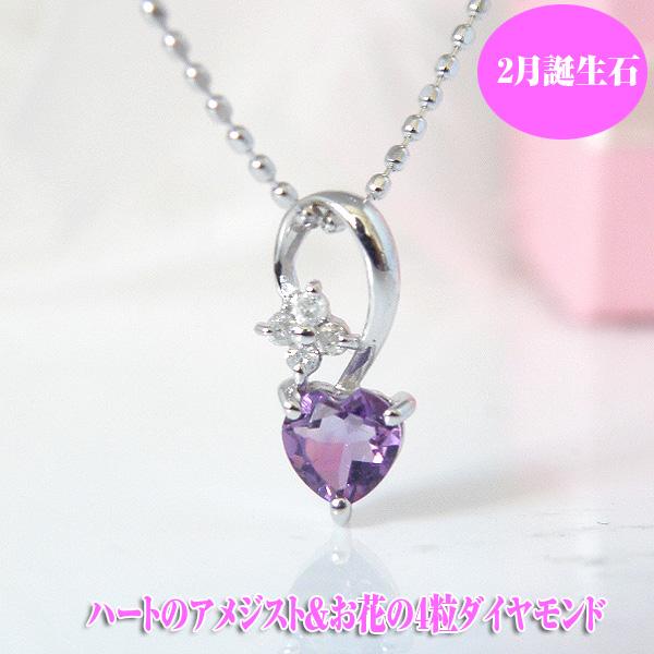 2/23入荷予定分 アメジスト2月誕生石ハート型と4粒のダイヤモンドお花ペンダントネックレス K10WG
