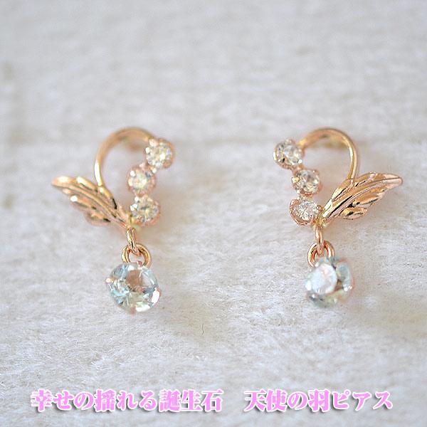 アクアマリン 3月誕生石  天使の羽エンジェルピアス K14PG 14金ピンクゴールド  ジュエリーケース品質保証書付き