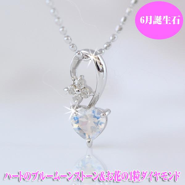 ブルームーンストーン6月誕生石 ハート型と4粒のダイヤモンドお花ペンダントネックレス K10WG