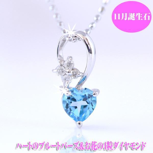 ブルートパーズ11月誕生石 ハート型と4粒のダイヤモンドお花ペンダントネックレス K10WG