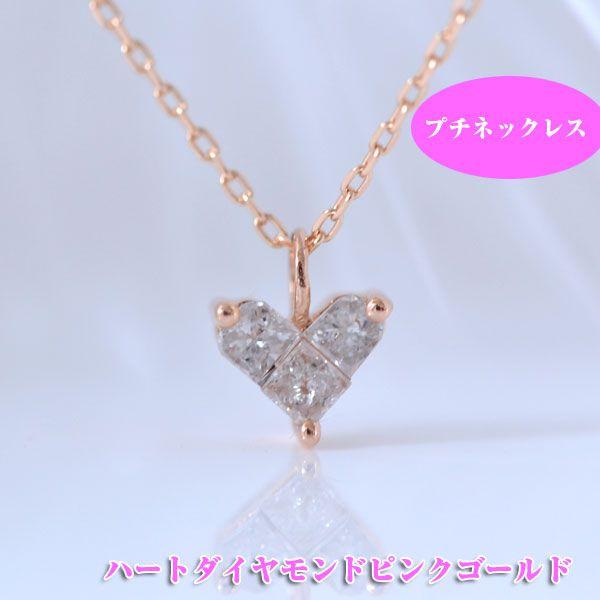 ハート ダイヤモンドプチネックレス K18ピンクゴールド