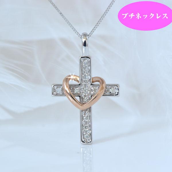 K18ピンクゴールド ホワイトクロスとハート ダイヤモンドネックレス