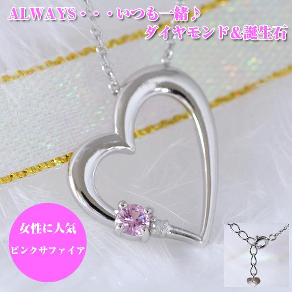 誕生日 プレゼント ピンクサファイア ハート ダイヤモンド ネックレス ALWAYS 刻印 y130077