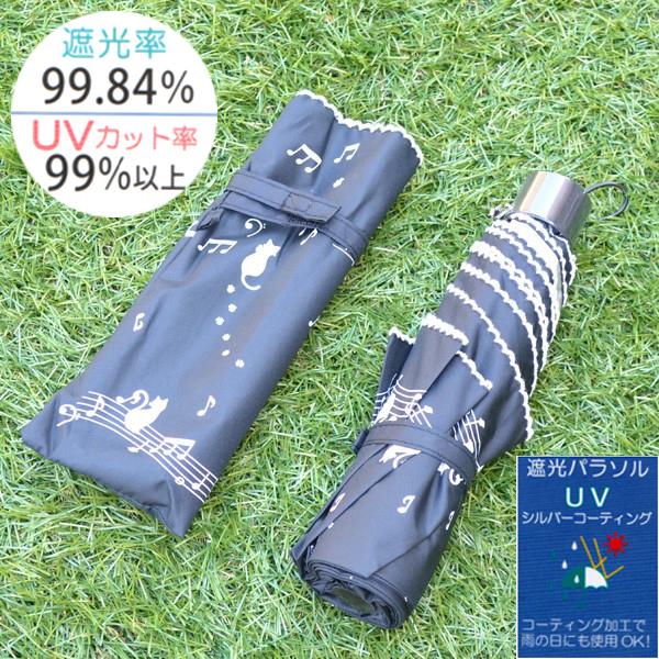 日傘 UVカット 遮光率 99.8%以上 ねこちゃん 晴雨兼用 折りたたみ傘 猫 と 音符 (ネコ足も可愛い) オーガンジーポーチ付 y140057