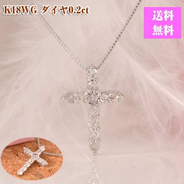 クロス ネックレス K18WG ダイヤモンド 0.2ct 十字架 ペンダント