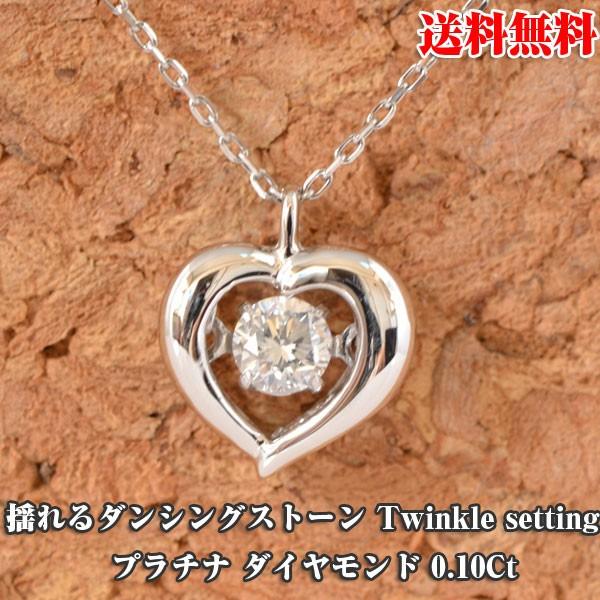 ダンシングストーン ダイヤモンド ダイヤ プラチナ ダイヤモンド ハート ネックレス 0.10カラット (ジュエリーコトブキお磨きクロス付ギフトセット)