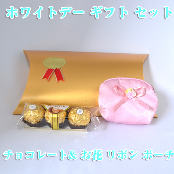 ホワイトデー ギフト セット イタリアの チョコレート お花 リボン ポーチ (ギフトラッピング手提げ袋付)
